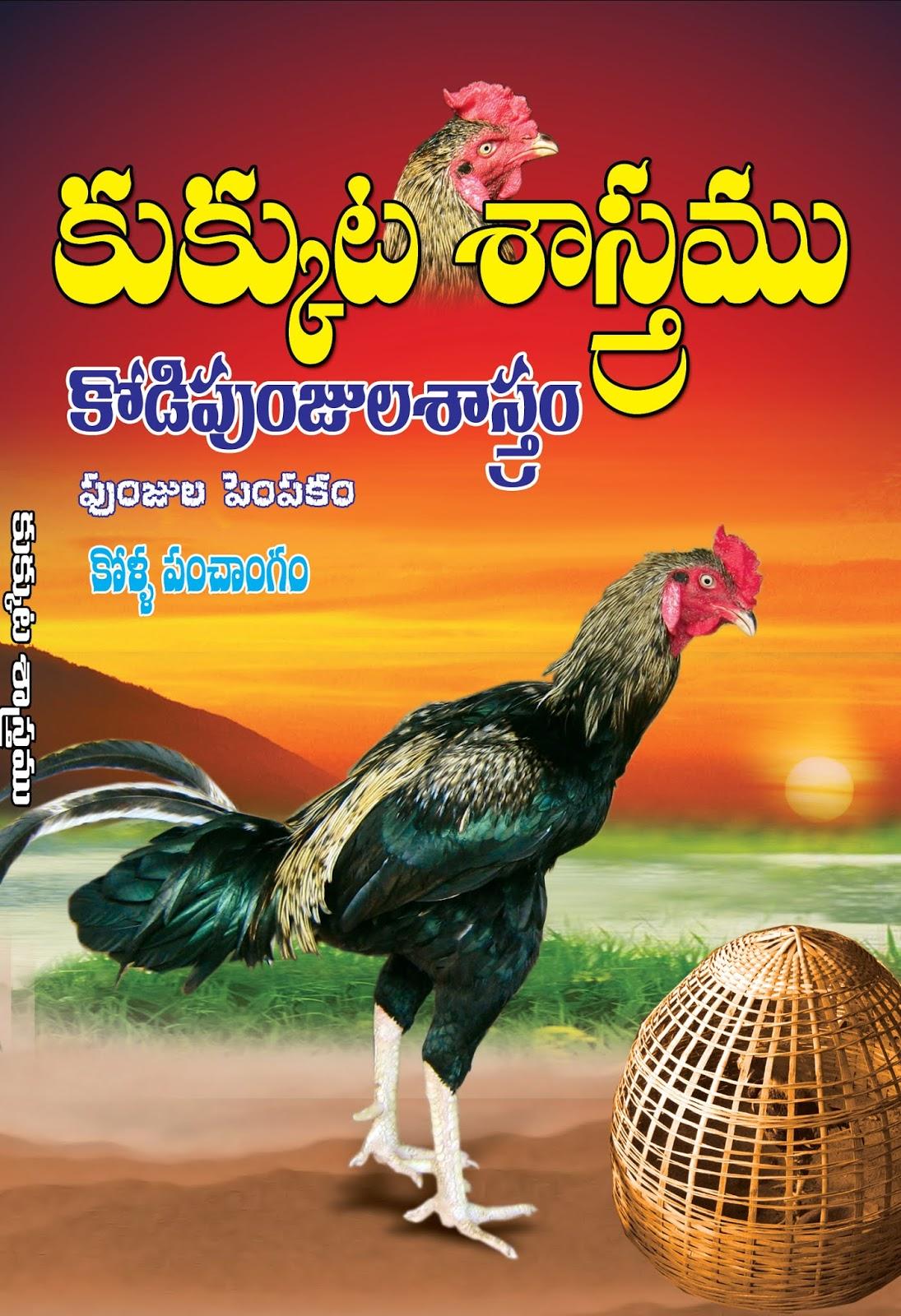 కుక్కుట శాస్త్రం |  kukkuta sastarm | GRANTHANIDHI | MOHANPUBLICATIONS | bh aktipustakalu