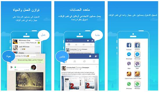 تشغيل اكثر من واتساب وفيسبوك وتطبيقات كثيرة على نفس الهاتف