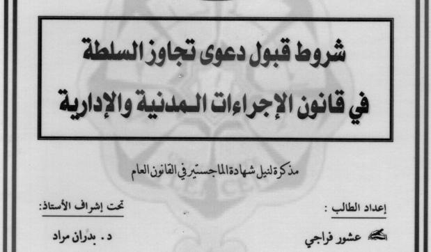 مذكرة ماجستير : شروط قبول دعوى تجاوز السلطة في قانون الإجراءات المدنية والإدارية PDF