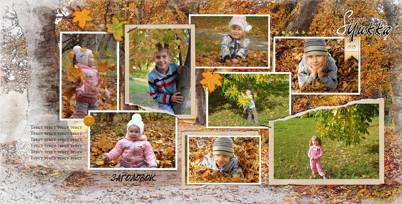 фшаблоны фотокниги осень