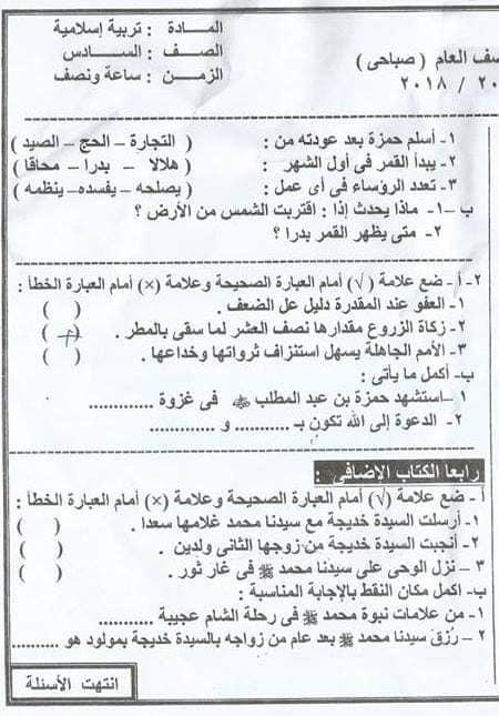 تجميع إمتحانات المحافظات في مادة التربية الاسلاميه للصف السادس ابتدائي ترم أول 2019  0%2B%252814%2529