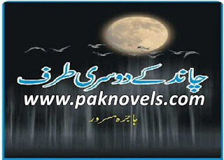 Urdu Novel By Hajra Masroor