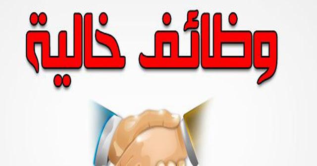 وظائف خالية داخل القاهرة 5 أيام فى الاسبوع