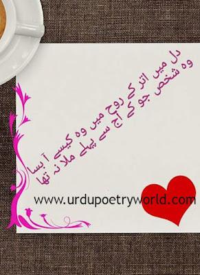 2 line urdu poetry romantic,sad poetry wallpaper