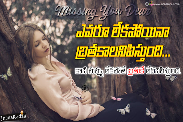 love poetry in telugu, telugu latest love quotes hd wallpapers-famous telugu love messages