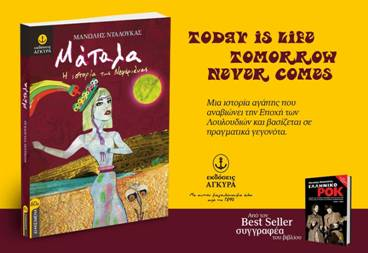 """Τα """"Μάταλα"""" εγκαινιάζουν την νέα σειρά των εκδόσεων Άγκυρα με τίτλο """"Διακείμενα"""""""