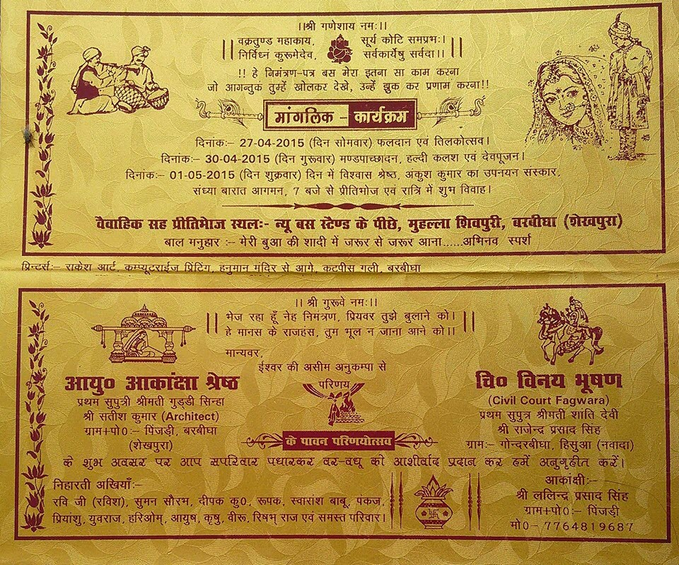 Wedding And Jewellery Card Matter In Hindi For Daughter