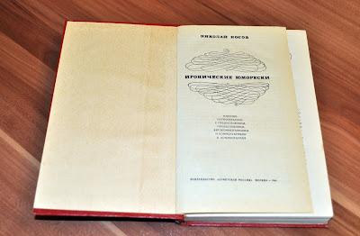 """Книга Николая Носова """"Иронические юморески"""" 1969 год"""