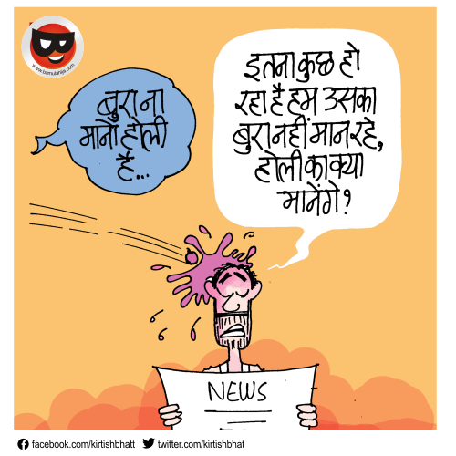 kirtish bhatt, daily Humor, indian political cartoon, cartoons on politics, bbc cartoons, hindi cartoon, indian political cartoonist