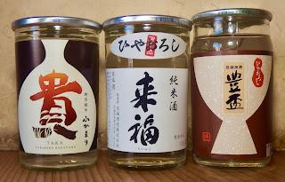 ひやおろしカップ酒 「貴」 「来福 」「豊盃」
