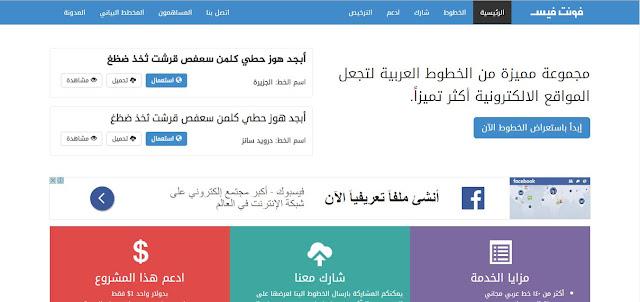 موقع رائع جدا لتحميل أي خط عربي تريده ( أزيد من 10.000 خط عربي )