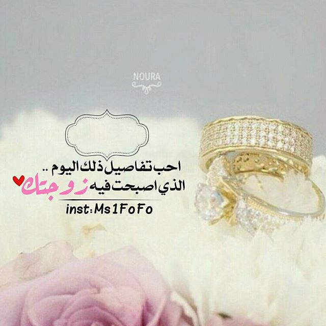 صور عيد زواج 2019 بوستات عن عيد الزواج مصراوى الشامل