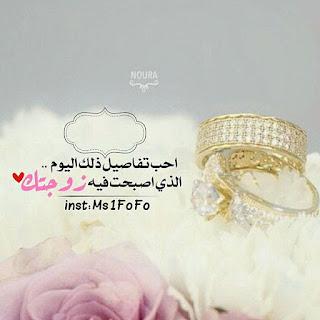 f080e4f96 صور عيد زواج 2017 اجمل الصور المكتوب عليها بمناسبة عيد الزواج
