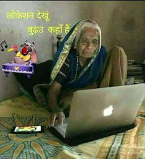 Location Dekho Budahu Kha Hai Funny Images !