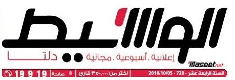 جريدة وسيط الدلتا عدد الجمعة 5 أكتوبر 2018 م