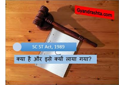 sc st act in hindi