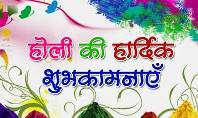 Holi Best Message 2019- जोगीरा सा रा रा रा रा