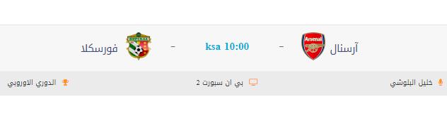 مشاهدة مباراة ارسنال وفورسكلا بث مباشر اليوم 20-9-2018 في الدوري الاوروبي بث حي لايف يلا شوت