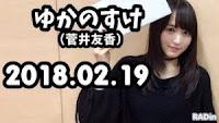レコメン! 月曜日 180219(菅井友香)