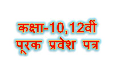 Class 10,12th suplymentery admit card