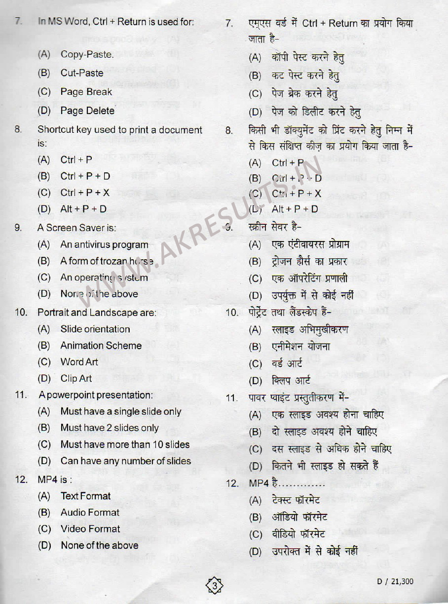 RSCIT OLD PAPER- Exam Date 14-12-2014 Exam Paper india result
