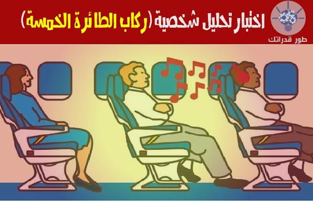 اختبار تحليل شخصية (ركاب الطائرة الخمسة)