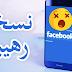 قل وداعا لتطبيق الفيسبوك و الماسنجر | نصب النسخة الجديدة وتمتع بمميزات خرافية 2017
