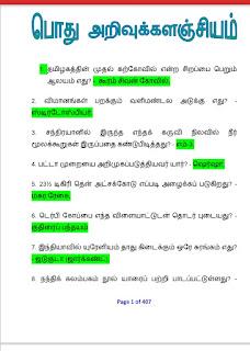 வருகிற TNPSC CCSE IV தேர்வில் பொது அறிவு பகுதியில் அதிக மதிப்பெண் பெற* ???? *410 பக்கம் கொண்ட பொது அறிவு வினா விடை pdf* Screenshot_2017-12-17-21-58-57-769