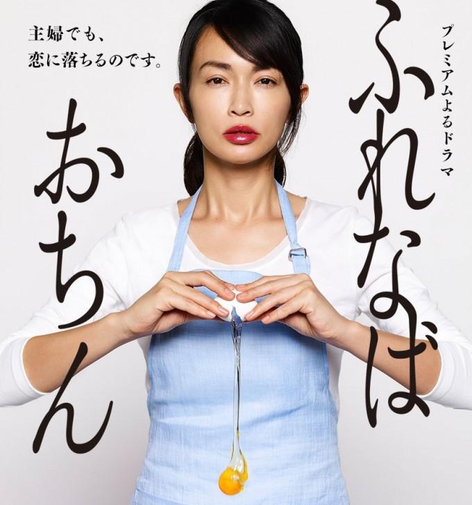 [ドラマ] ふれなばおちん / Furenaba Ochin (2016)