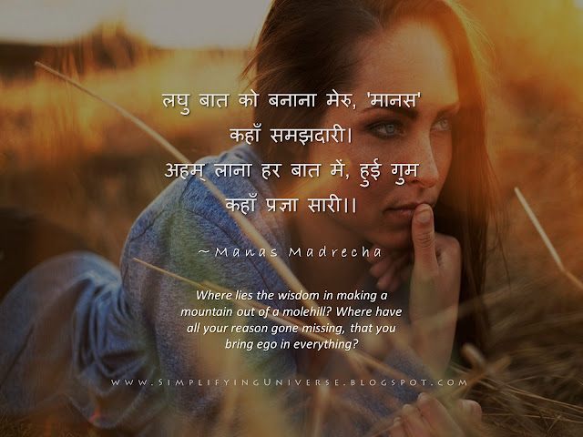 woman girl blue eyes in nature summer sunshine, manas madrecha, girl in field, thinking woman, quotes on anger, hindi poem on anger management, motivation inspiration poem simplifying universe self-help blog indian hindi poets