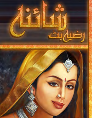 Novels, free urdu novels, best urdu novels, Urdu Books, Urdu novels, Urdu,