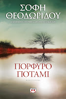 http://www.culture21century.gr/2017/04/porfyro-potami-ths-sofhs-theodwridoy-book-review.html