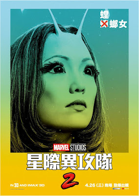 Marvel's Guardians of the Galaxy Vol. 2 International Character Movie Poster Set - Mantis