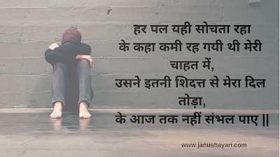 sad love shayari in hindi with image