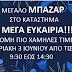 ΜΕΓΑΛΟ ΜΠΑΖΑΡ ΣΤΟ ΚΑΤΑΣΤΗΜΑ ΜΕΓΑ ΕΥΚΑΙΡΙΑ!!!
