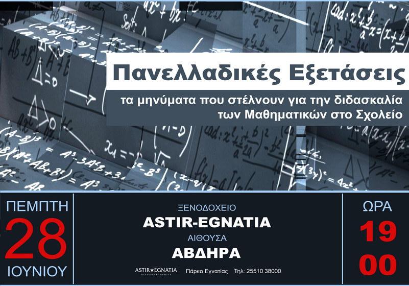 Εκδήλωση της Ελληνικής Μαθηματικής Εταιρείας στην Αλεξανδρούπολη