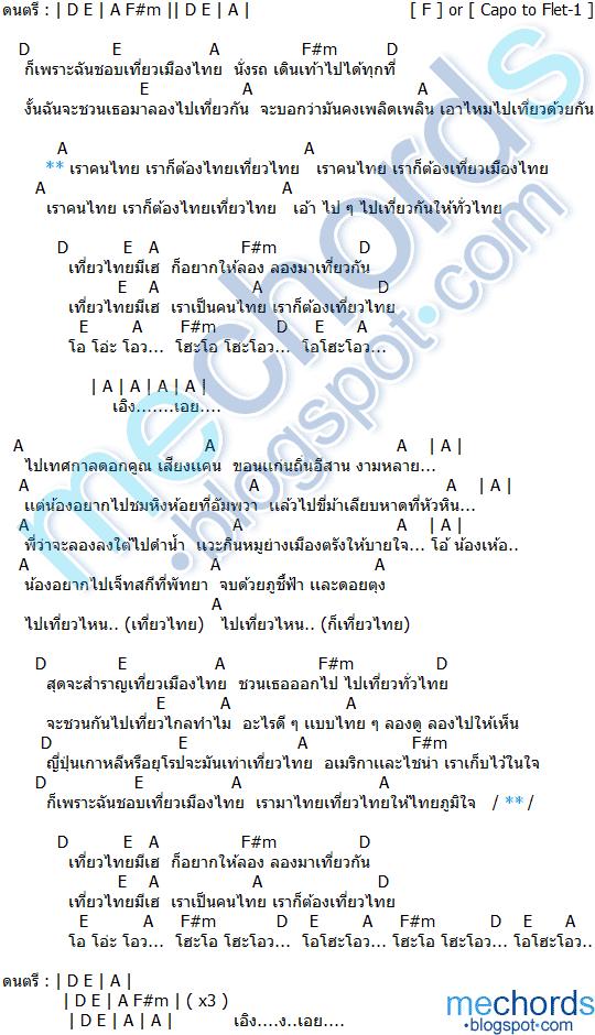 คอร์ดเพลง-เที่ยวไทยมีเฮ-เก่ง ธชย