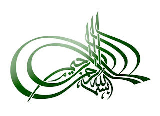 Gambar Bismillah Kaligrafi Islam