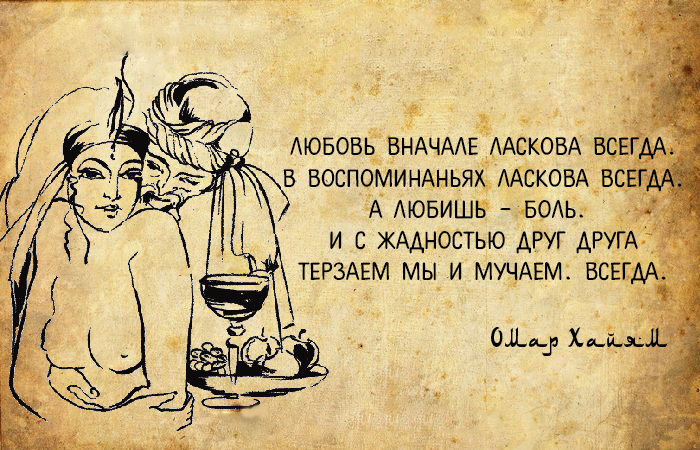 7 мудрых рубаи Омара Хайяма
