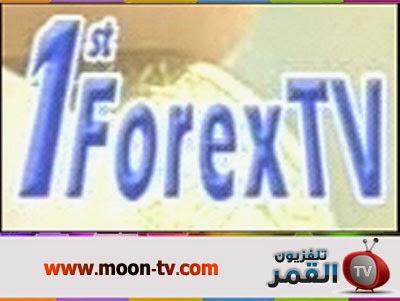 1st forex tv