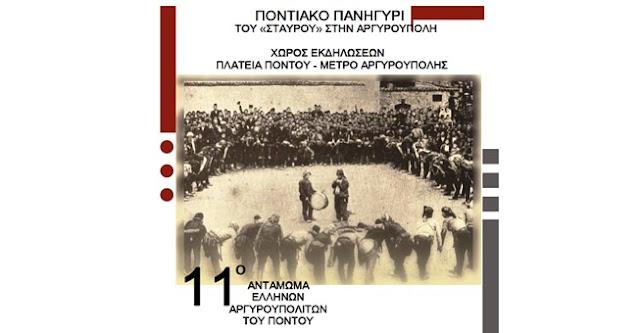 11ο Αντάμωμα Ελλήνων Αργυρουπολιτών του Πόντου