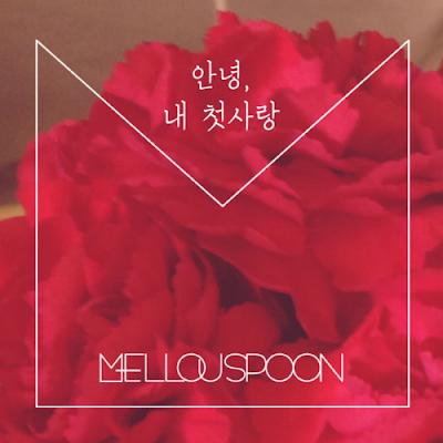 [Single] Mellouspoon – 안녕, 내 첫사랑
