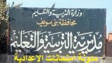 جدول امتحانات الصف الثالث الاعدادى محافظة بنى سويف الترم الاول 2017