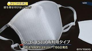 蚊 対策 二酸化炭素 フィルター カット シャットダウン マスク