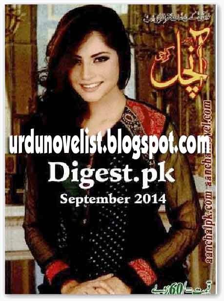 Aanchal Digest September 2014