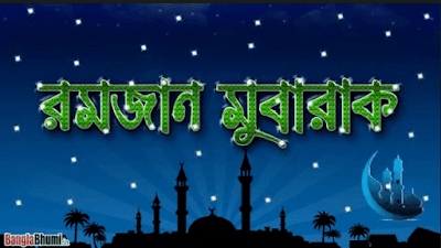 Ramadan Wallpapers Bangla