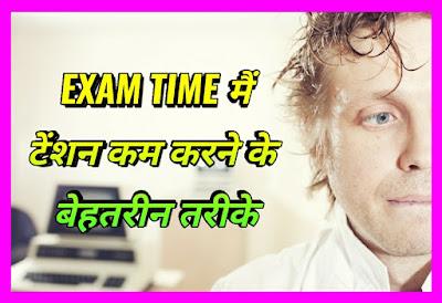 परीक्षा में टेंशन से कैसे बचे, reduce tension in exam time
