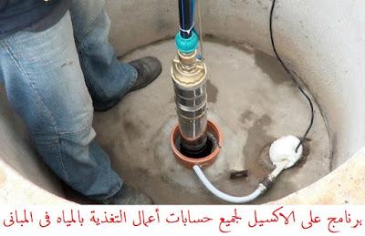 برنامج على الاكسيل لجميع حسابات أعمال التغذية بالمياه فى المبانى