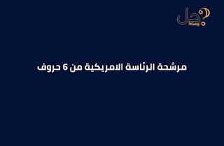 مرشحة الرئاسة الامريكية من 6 حروف فطحل