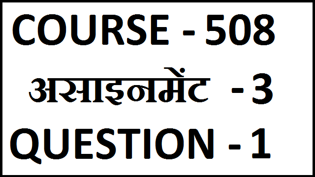 Deled Course 508 Assignment 3 Question 1 with Answer in Hindi
